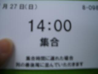 CIMG5902.JPG